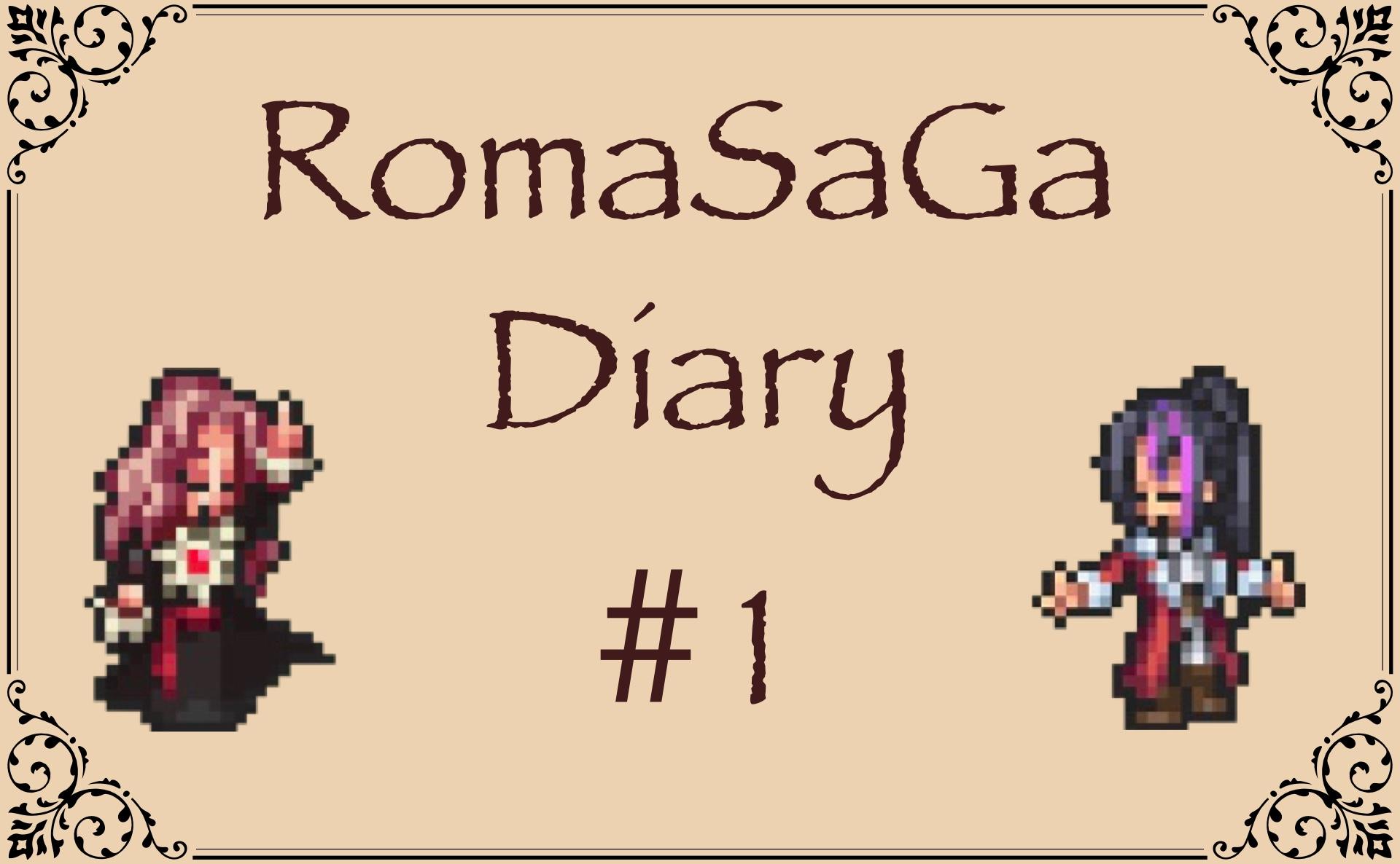ロマサガDiary#1
