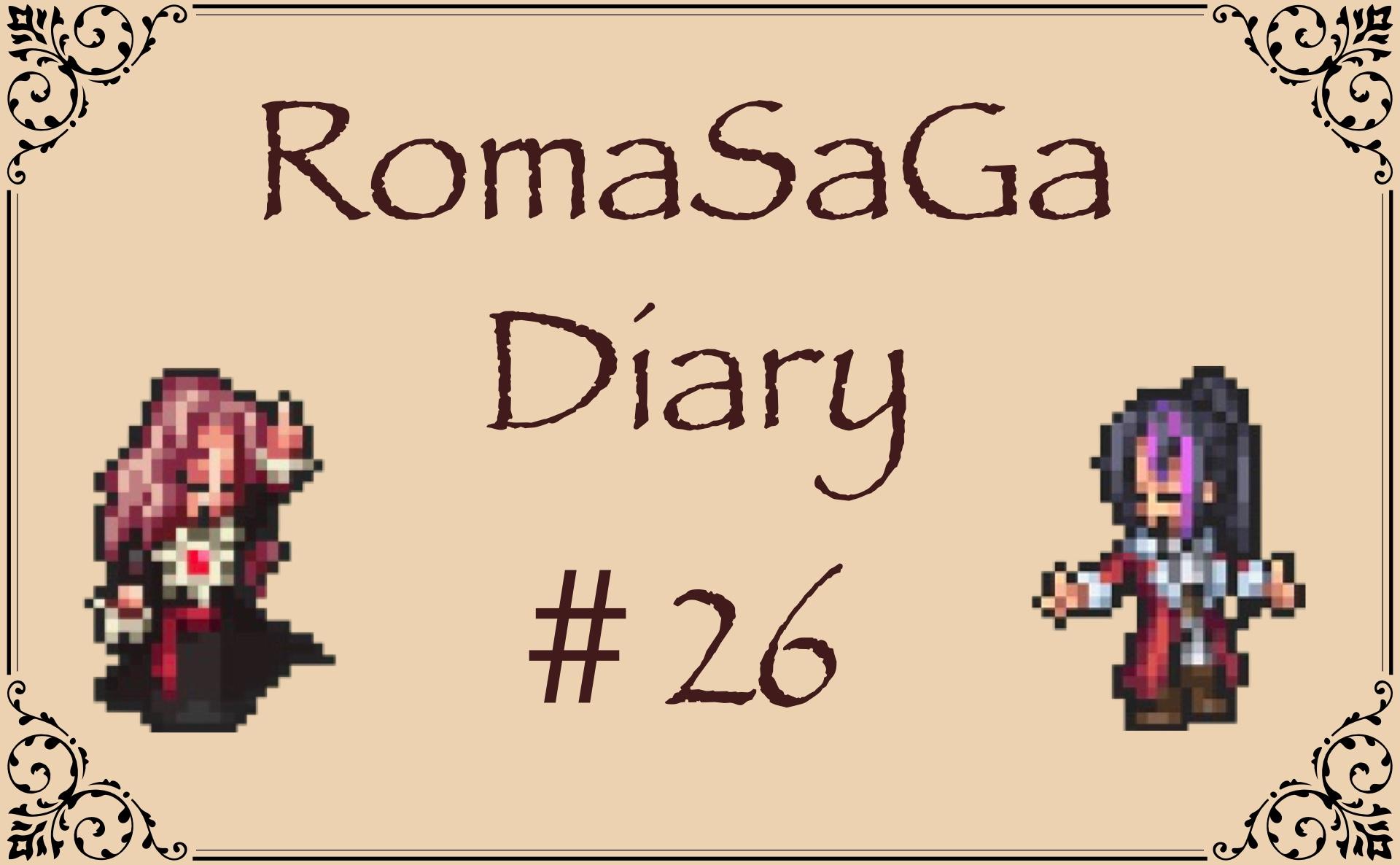 ロマサガDiary#26