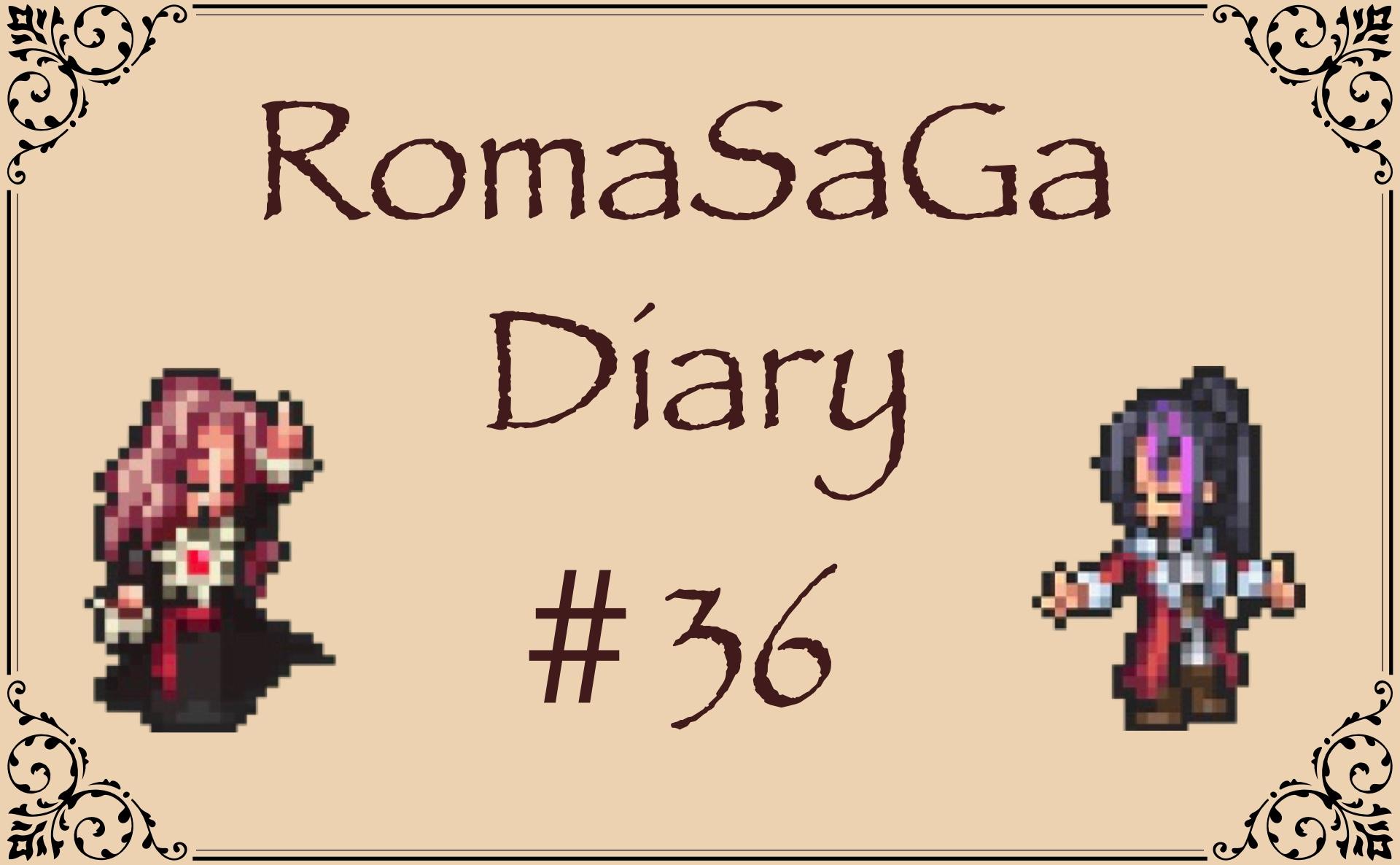 ロマサガDiary#36
