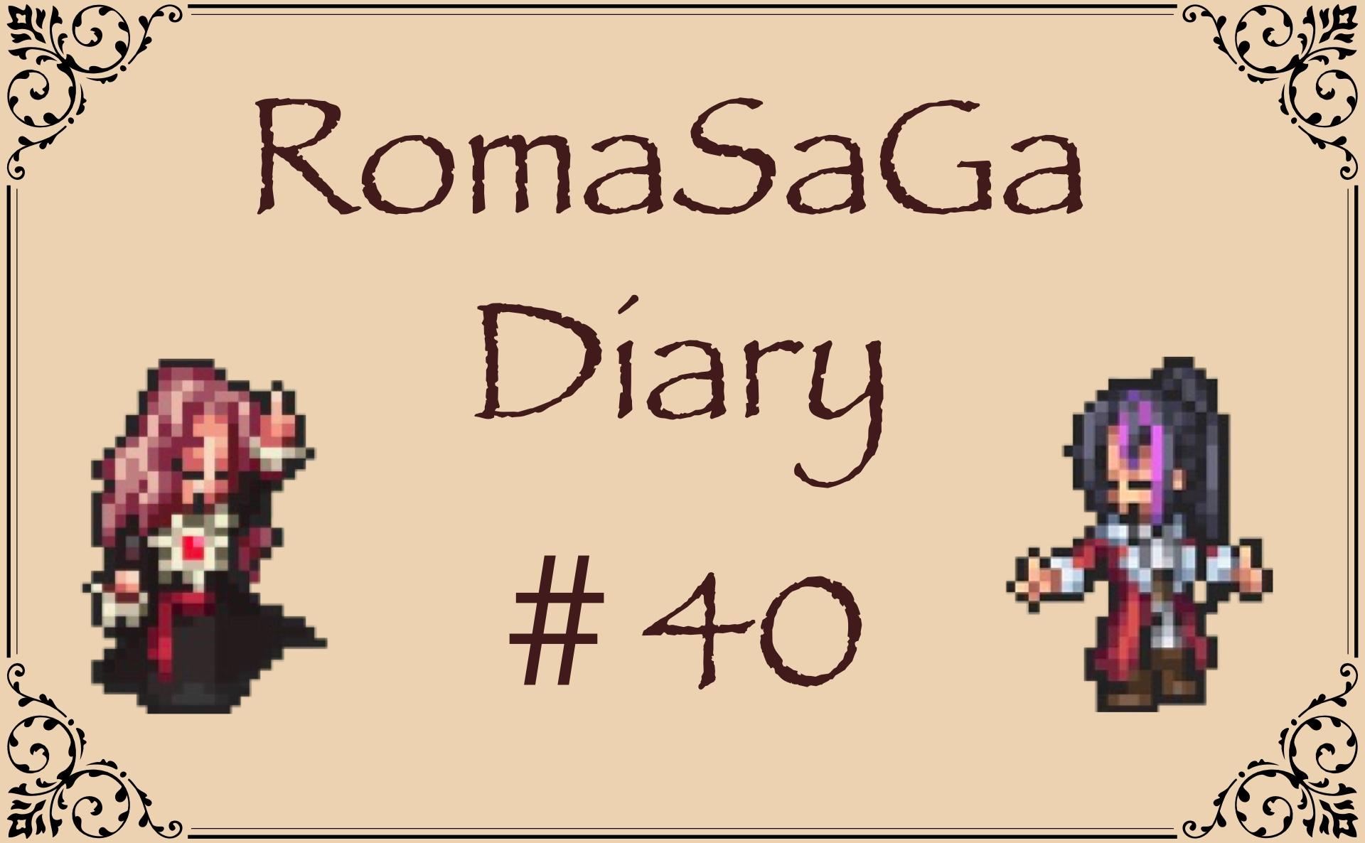 ロマサガDiary#40