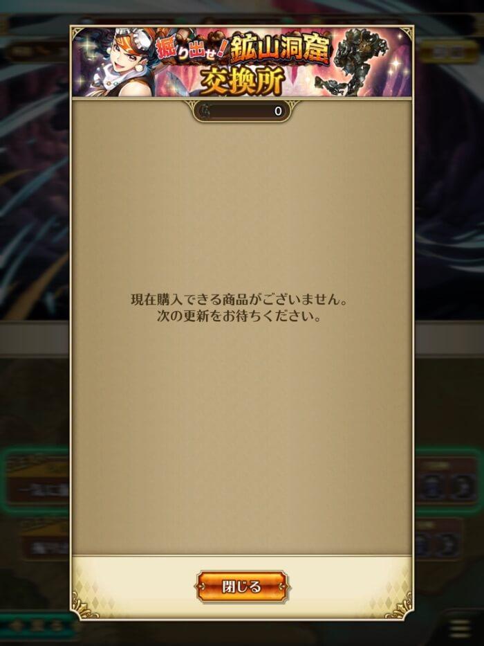 【交換所】