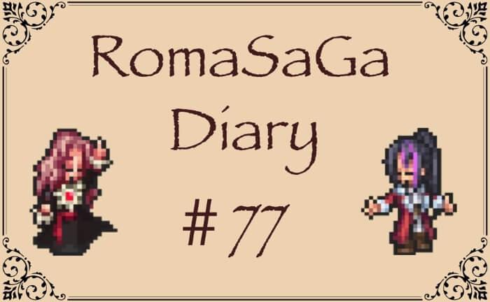 ロマサガDiary#77