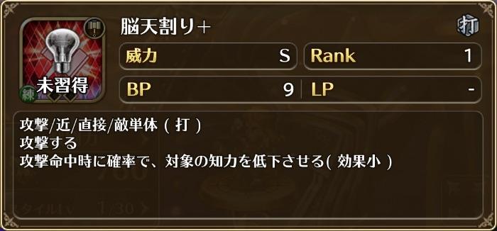 【パウルススキル】