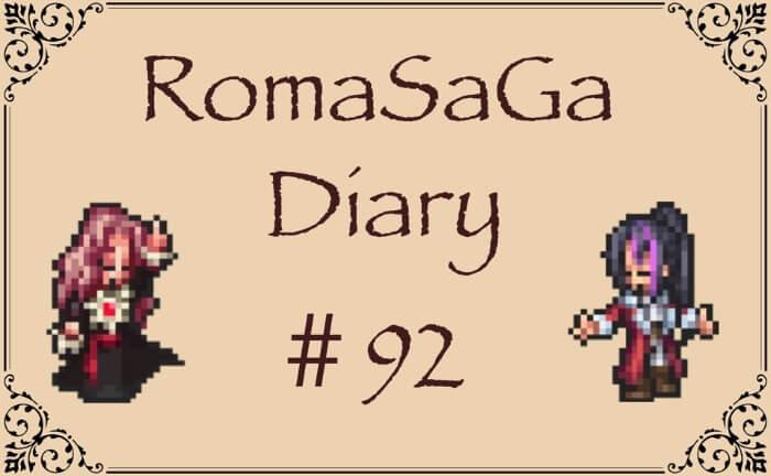 ロマサガDiary#92