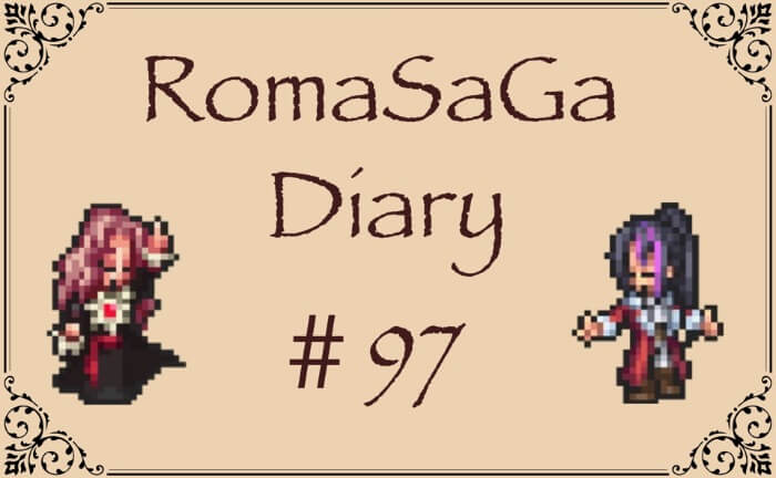 ロマサガDiary#97