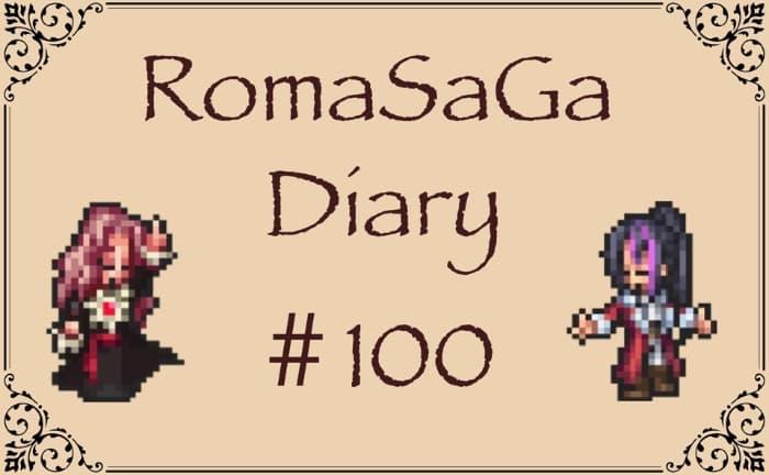 ロマサガDiary#100