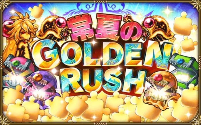 常夏のGOLDEN RUSH