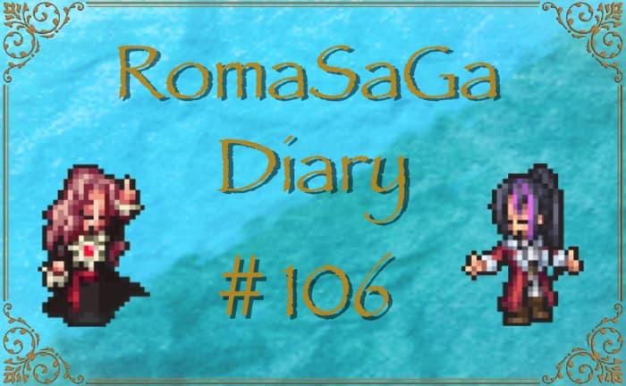 ロマサガDiary#106