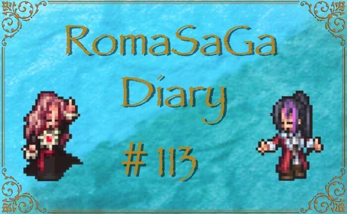 ロマサガDiary#113