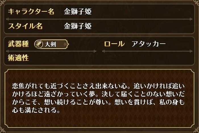 金獅子姫詳細
