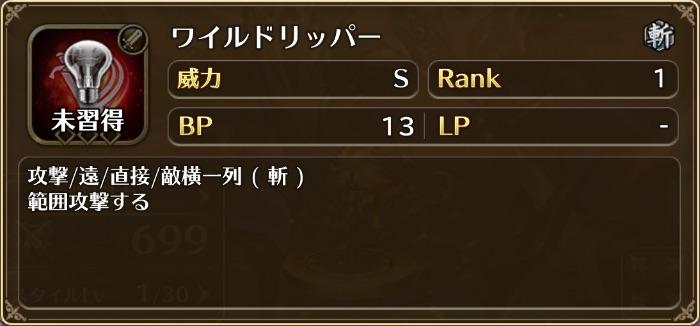 金獅子姫スキル