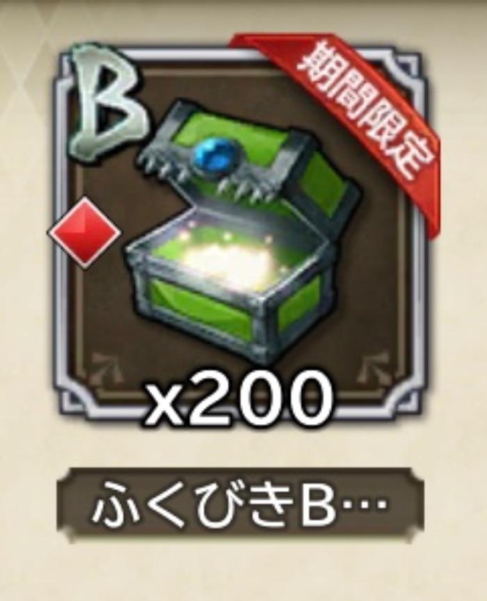 【ふくびきBOX】