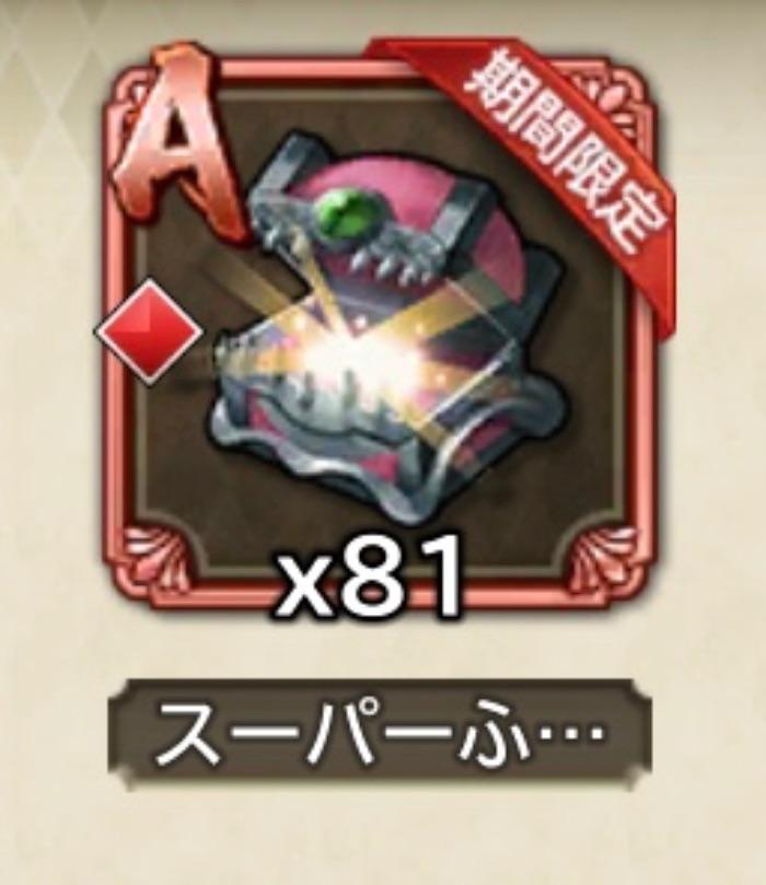 【スーパーBOX】