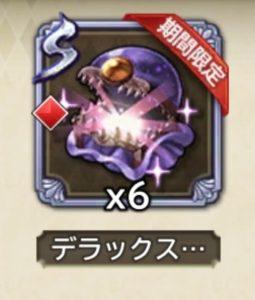 【デラックスBOX】