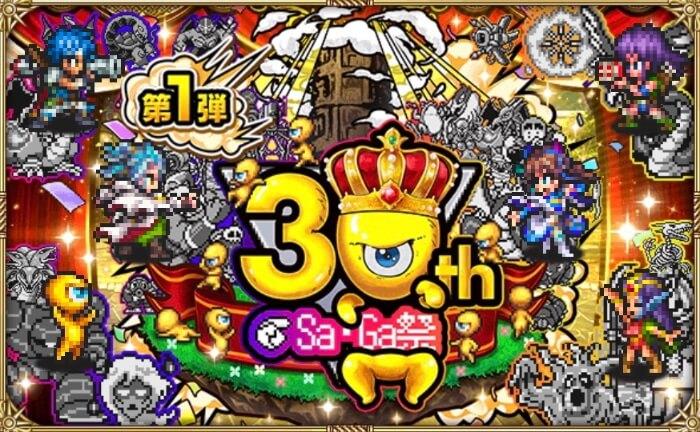 サガ30周年記念Sa・Ga祭第1弾