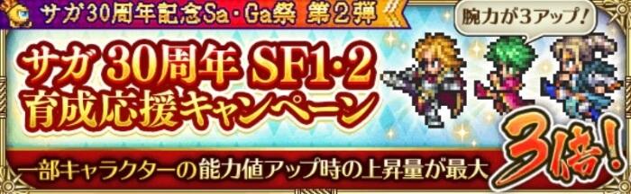 No.7 SF1・2育成CP