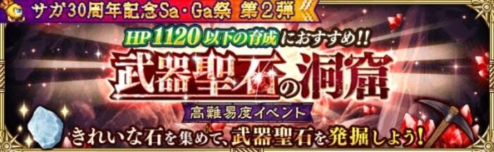 No.1 武器聖石