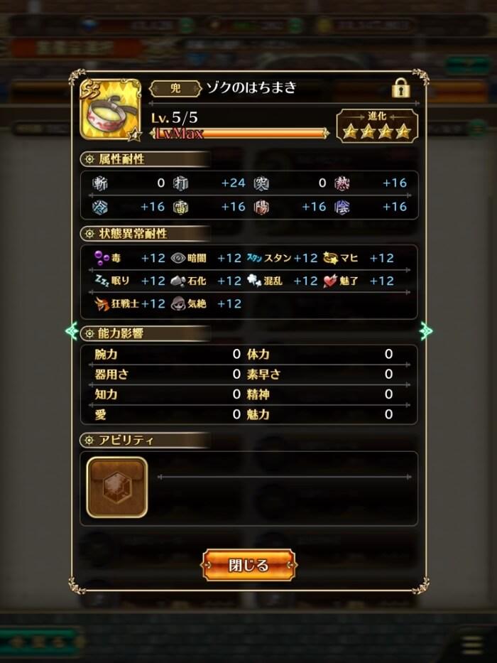【制圧戦交換アイテム】