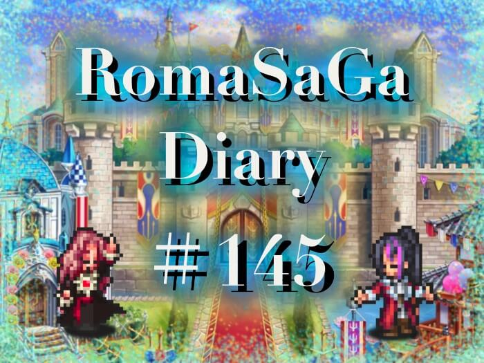 ロマサガDiary#145