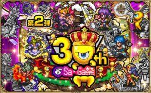 サガ30周年記念Sa・Ga祭第2弾