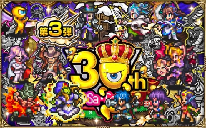サガ30周年記念Sa・Ga祭第3弾