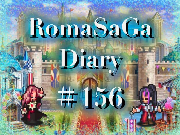 ロマサガDiary#156
