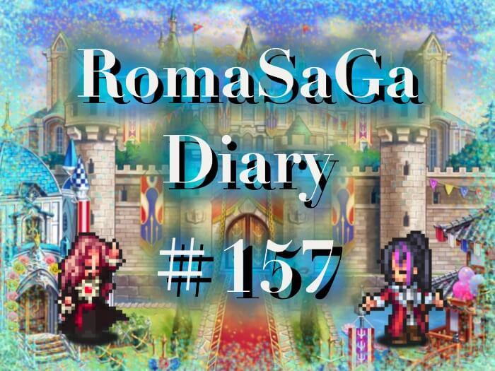 ロマサガDiary#157