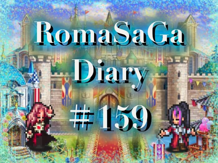 ロマサガDiary#159