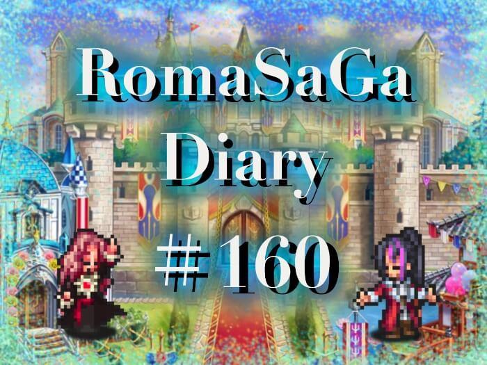 ロマサガDiary#160