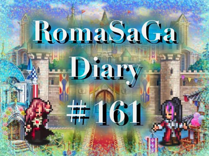 ロマサガDiary#161