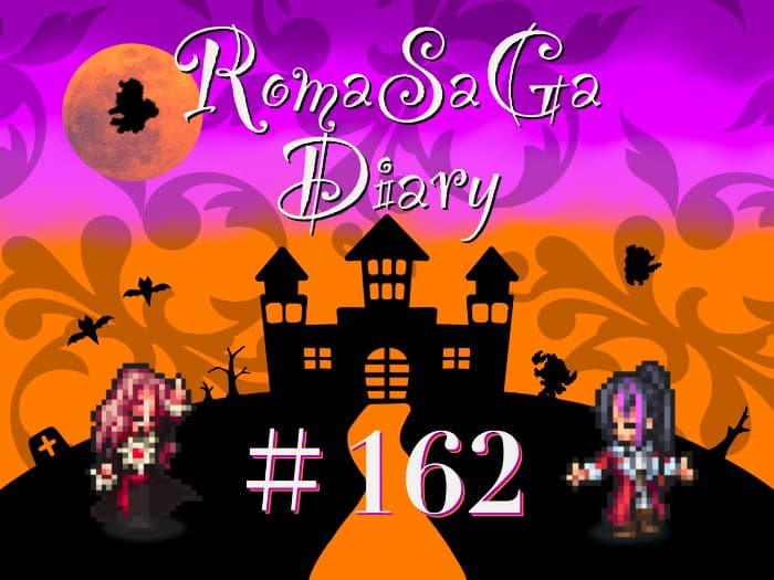 ロマサガDiary#162