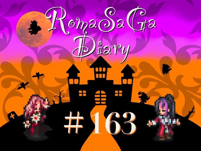 ロマサガDiary#163