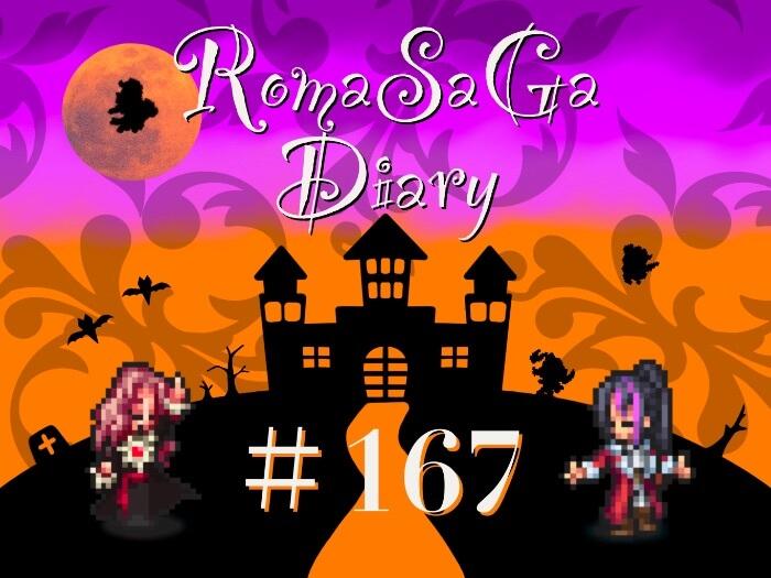 ロマサガDiary#167
