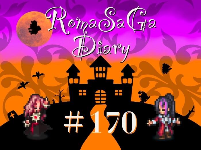 ロマサガDiary#170