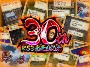 ロマサガ3発売日記念