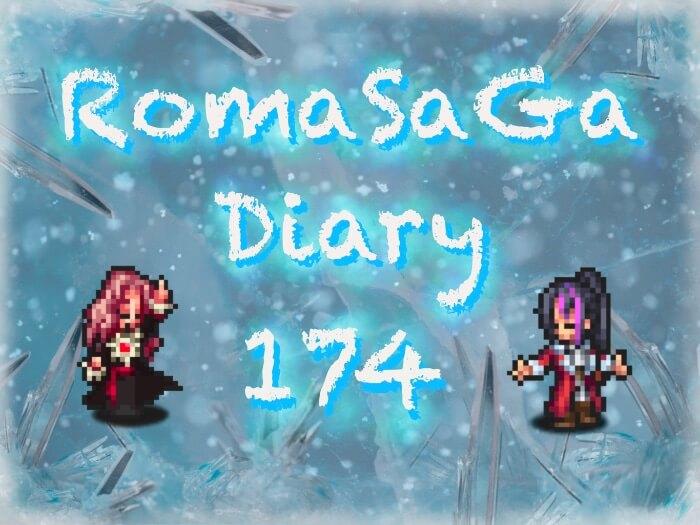 ロマサガDiary#174