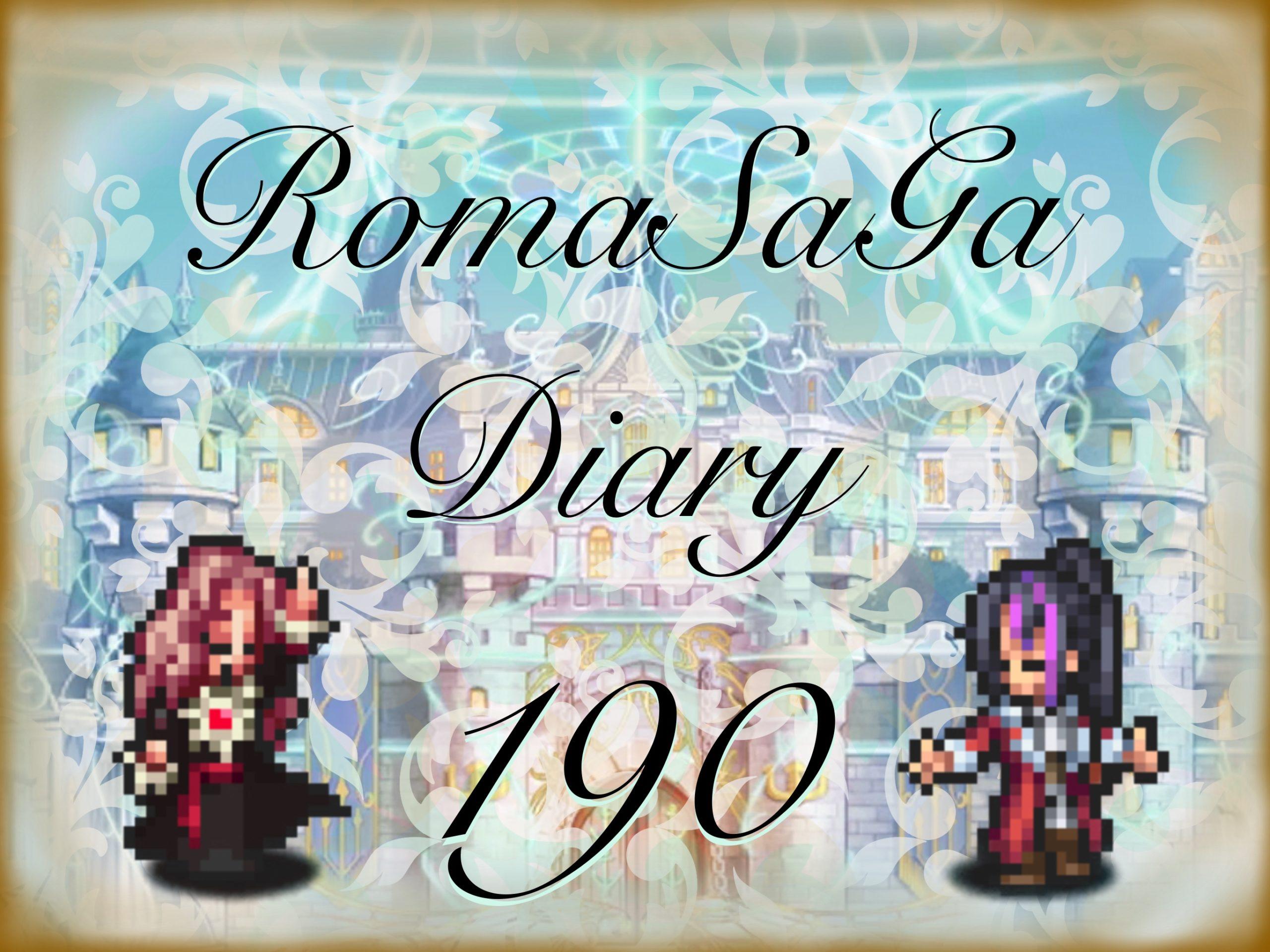 ロマサガDiary#190