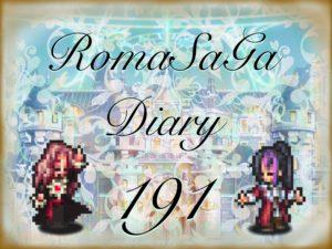 ロマサガDiary#191