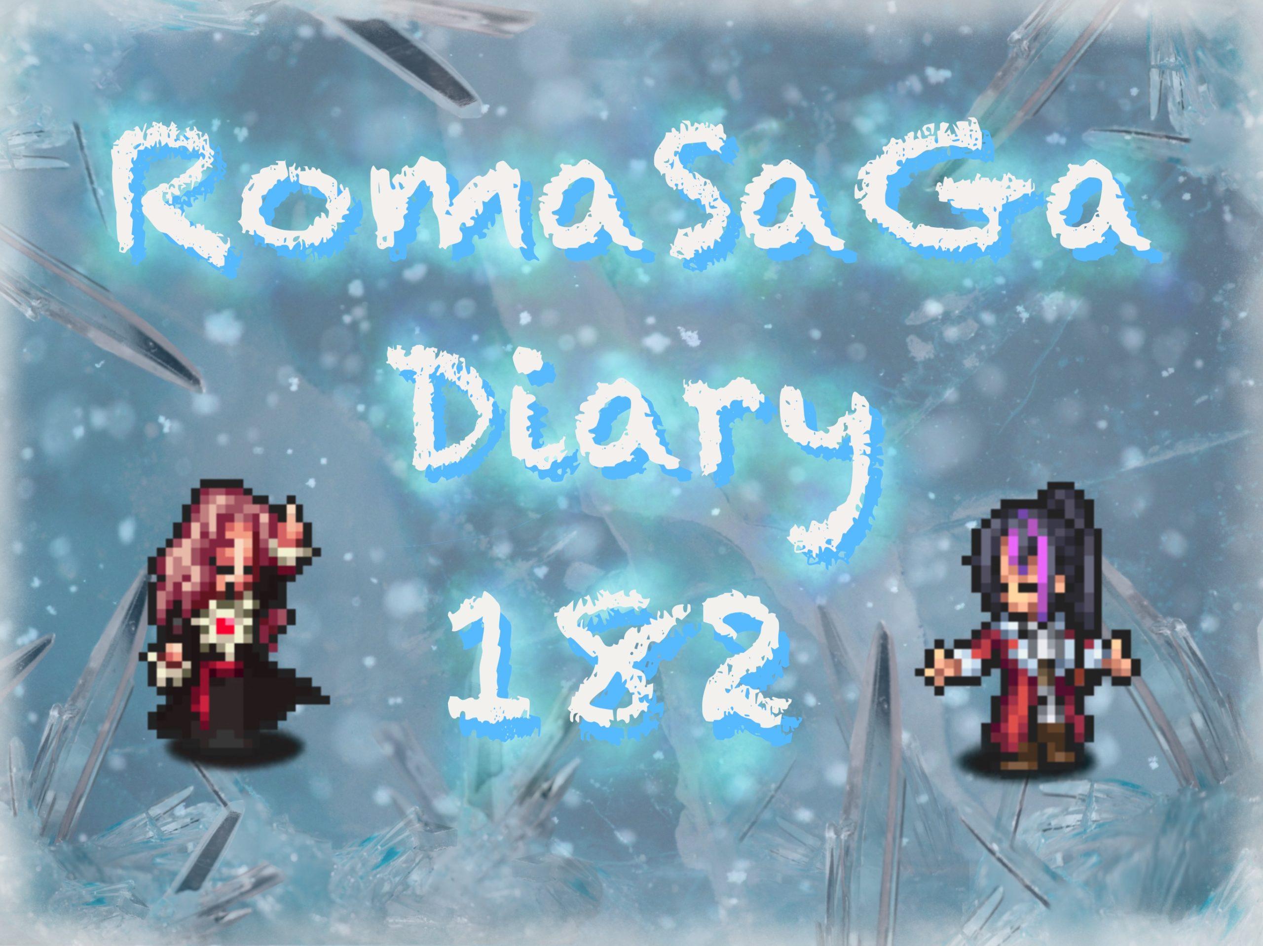 ロマサガDiary#182