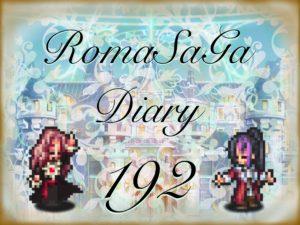 ロマサガDiary#192