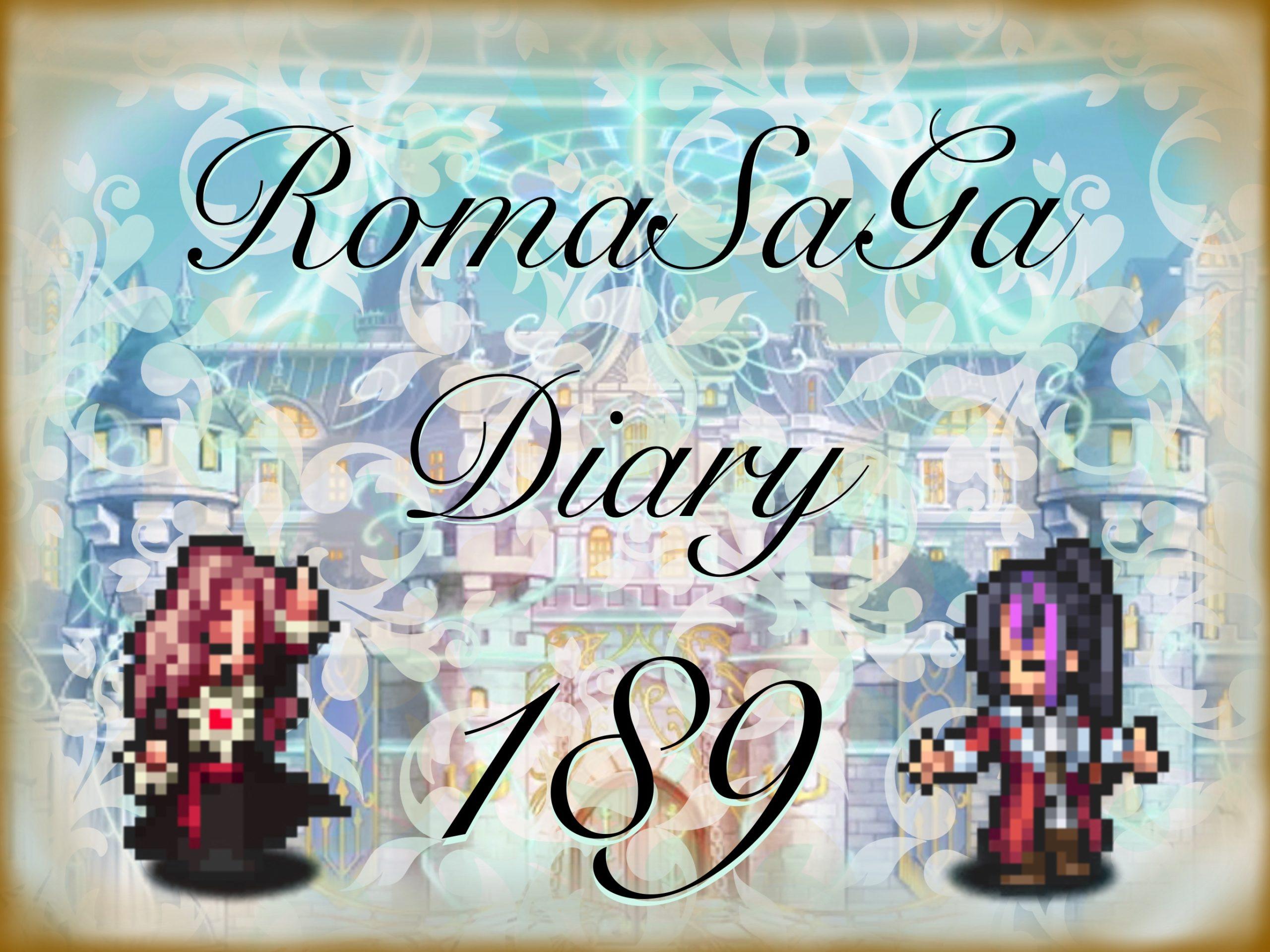 ロマサガDiary#189