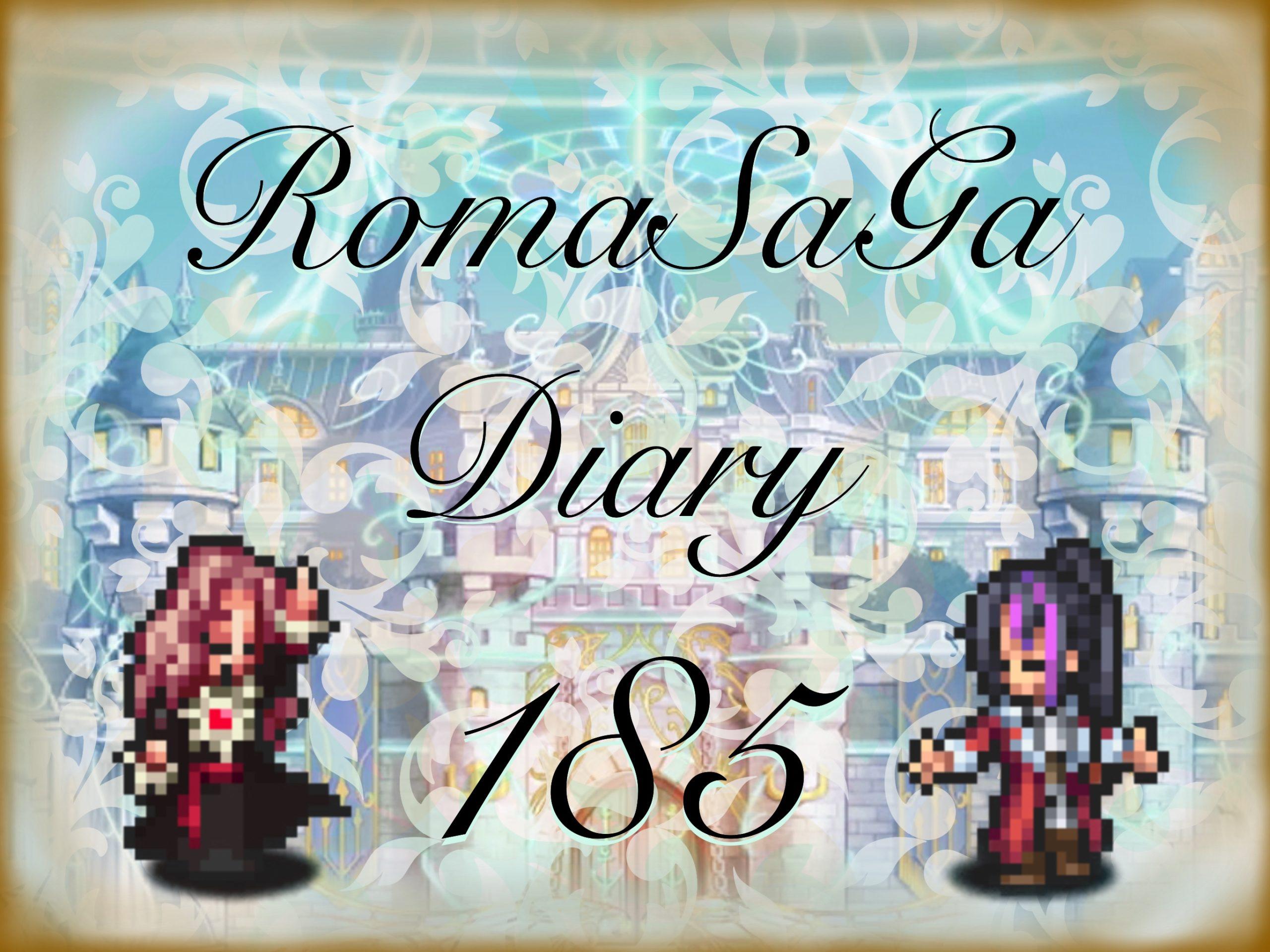 ロマサガDiary#185