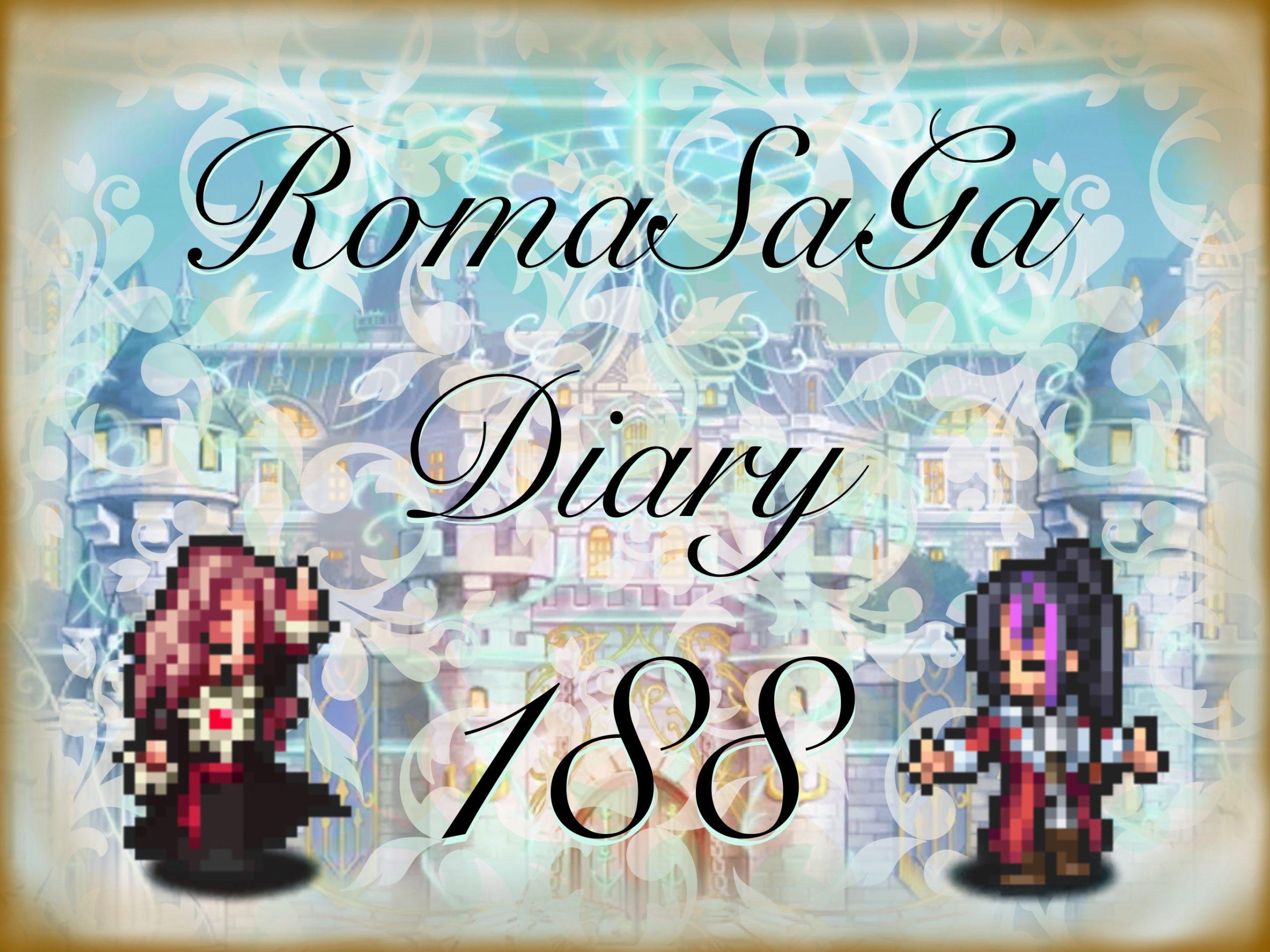 ロマサガDiary#188