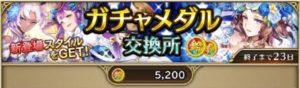 【ガチャメダル】