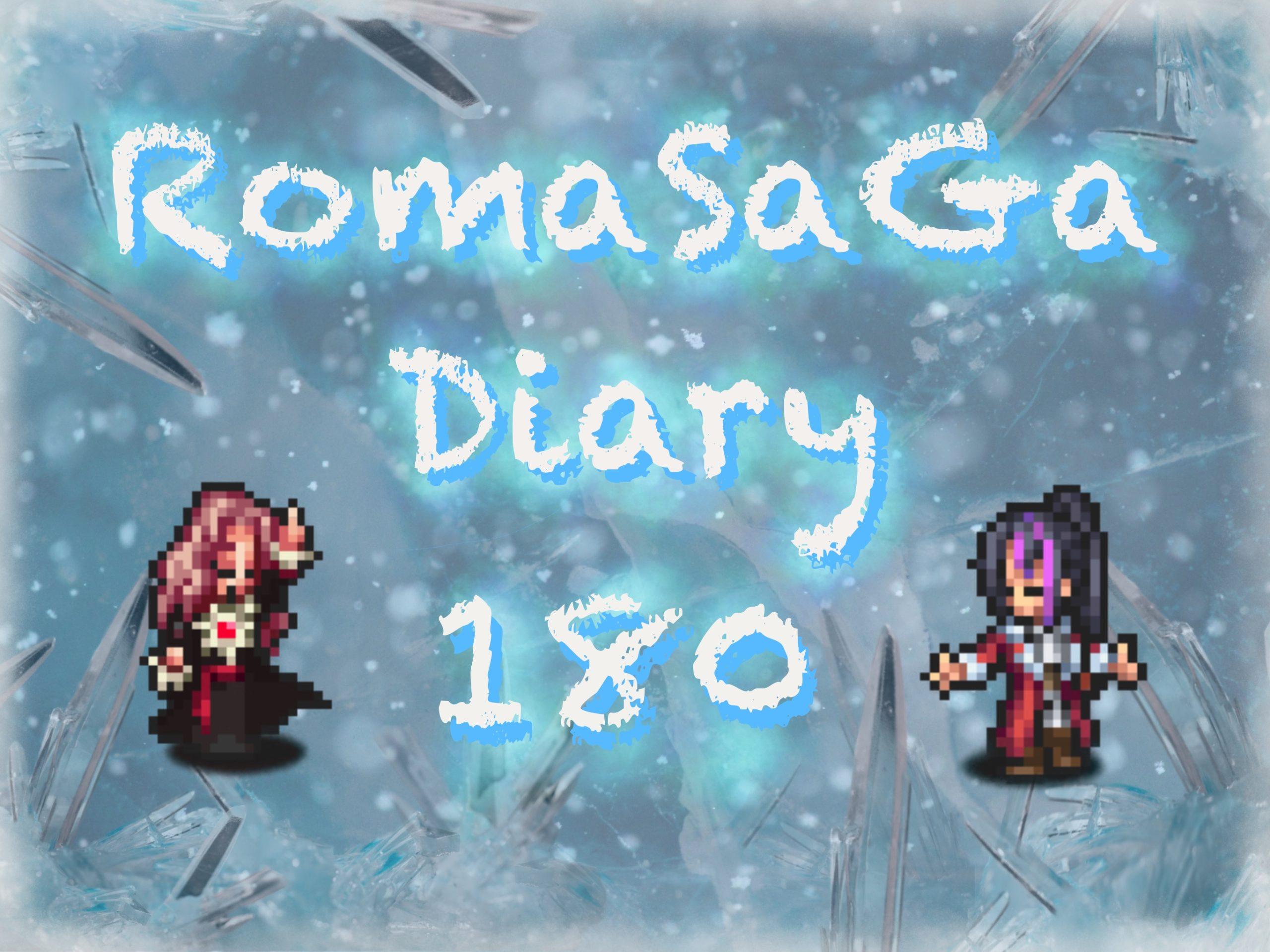 ロマサガDiary#180