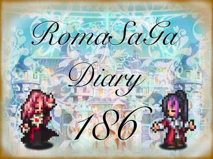 ロマサガDiary#186