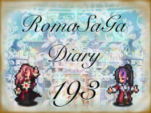 ロマサガDiary#193