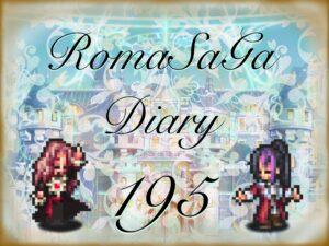 ロマサガDiary#195