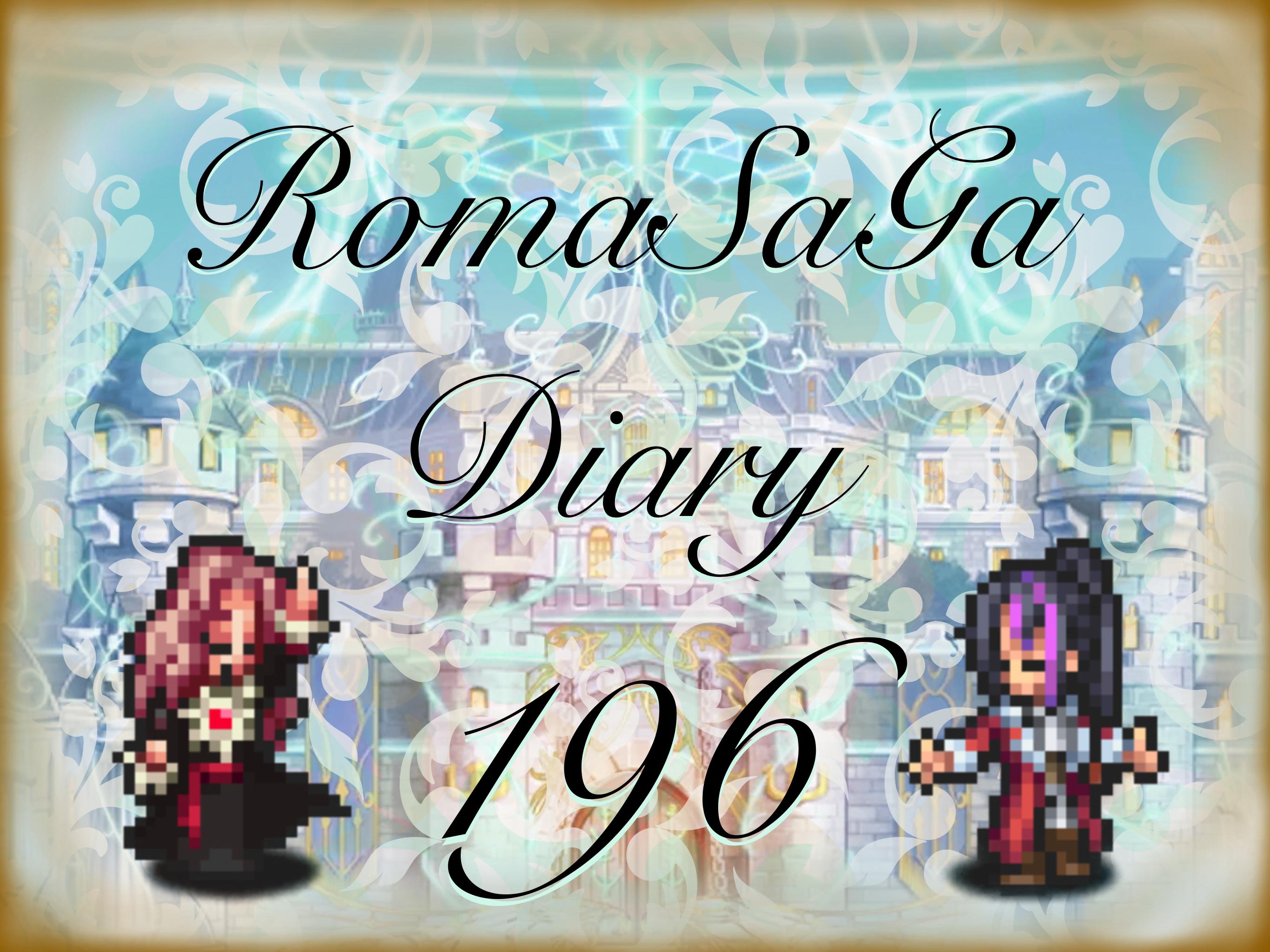 ロマサガDiary#196