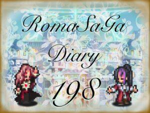 ロマサガDiary#198